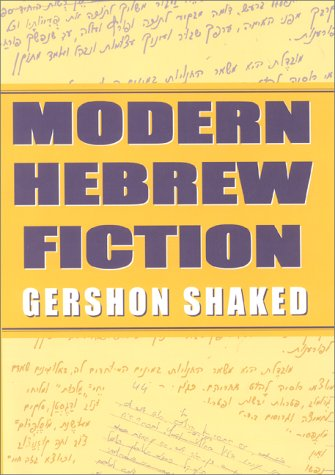 Modern Hebrew Fiction (Jewish Literature and Culture) - Gershon Shaked
