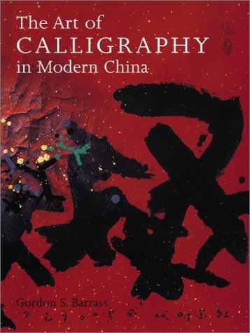 The Art of Calligraphy in Modern China - Gordon Barrass