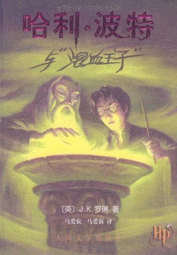 Harry Potter and the Half Blood Prince (in Simplified Chinese) - J.K Rowling