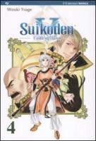 Suikoden V. Castle of dawn