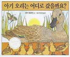 Have You Seen My Duckling? (Korean Edition) - Nancy Tafuri