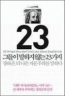 23 Things They Don't Tell You about Capitalism (Korean Edition) - Joonjang Ha