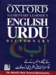 The Oxford Elementary Learner's English-Urdu Dictionary - Salim Rahman; Salim Rahman