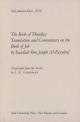 The Book of Theodicy - Saadiah Ben Joseph al-Fayyumi