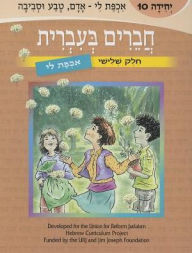 Chaverim B'ivrit: Volume 10 - Mira Hebrew curriculum specialists