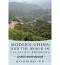 Modern China and the World in the Ancient Prophecies - Goomoo Xu