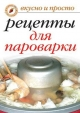 Delicious Recipes for Steamers. Tasty and Easy - Irina Arkad Perova;  I a Perova