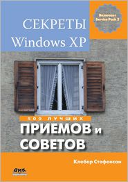 Sekrety Windows XP 500 luchshih priemov i sovetov - Kleber Stefenson