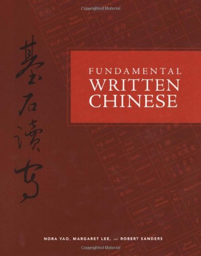 Fundamental Written Chinese: Simplified Character Version (Chinese Edition) - Nora Yao; Margaret Lee; Robert Sanders
