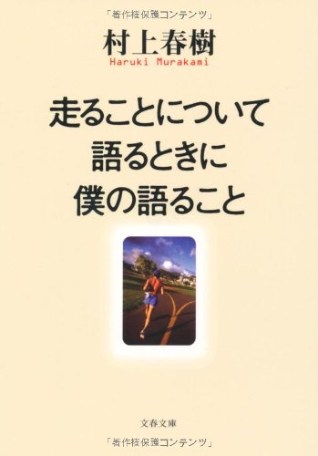 What I Talk about When I Talk about Running (Japanese Edition) - Haruki Murakami