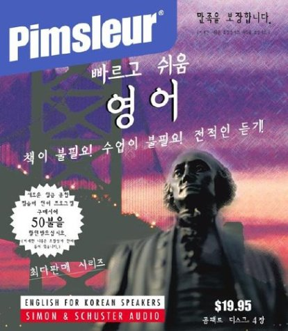 English for Korean, Q&S: Learn to Speak and Understand English for Korean with Pimsleur Language Programs (Quick & Simple) (Korean Edition) - Pimsleur