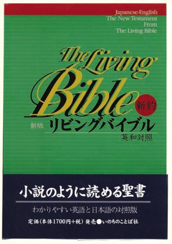 Japanese-English Living Bible New Testament: Paraphrased (Japanese and English Edition) - Word of Life Press