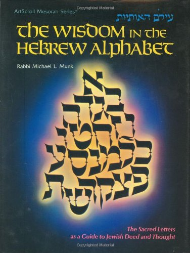 The Wisdom in the Hebrew Alphabet (ArtScroll (Mesorah)) - Michael L. Munk