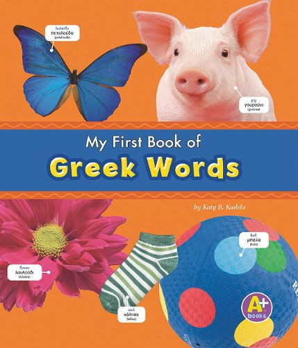 My First Book of Greek Words (Bilingual Picture Dictionaries) (Multilingual Edition) - Katy R. Kudela