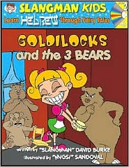 Goldilocks and the 3 Bears: Level 2: Learn Hebrew Through Fairy Tales - David Burke, Migs Sandoval (Illustrator)