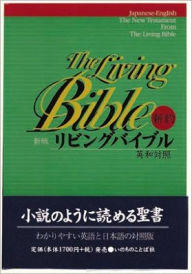 Japanese-English Living Bible New Testament: Paraphrased - Word of Life Press
