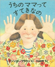 My Mom (Japanese edition) - Anthony Browne