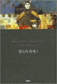 The Feast of the Goat, Part 1 (Korean Edition) - Mario Vargas Llosa