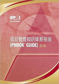 A Guide to the Project Management Body of Knowledge (Pmbok Guide) - Fourth Edition, Official Simplified Chinese Translations - Project Management Institute