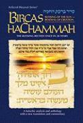 Bircas Hachammah: The Blessing of the Sun - Renewal of Creation