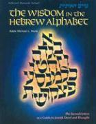 The Wisdom in the Hebrew Alphabet: The Sacred Letters as a Guide to Jewish Deed and Thought