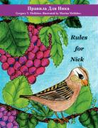 Rules for Nick