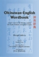 Okinawan-English Wordbook - Mitsugu Sakihara