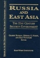 Russia and East Asia - Gilbert Rozman; Mikhail G. Nosov; Kolji Watanabe;  East West Insitute