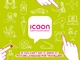 ICOON communicator - Gosia Warrink; Gosia Warrink