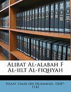 Alibat Al-Alabah F Al-Iilt Al-Fiqhyah