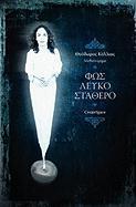 White Fixed Light (Greek Edition) - Kollias, Theodore