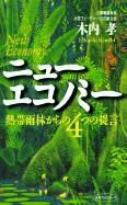New Economy 4 - Kiuchi, Takashi