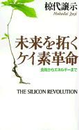 The Silicon Revolution - Jyoji, Mukudai