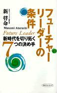 Future Leader - Atarashi, Masami