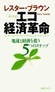 Ecology: How Environmental Trends Are Reshaping the Global Economy - Naisbitt, John
