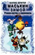 LILLI-Bunny in Winter - Kriger, Boris