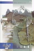 Agro-Ecological Farming Systems in China - Li, Wenhua; Li, W.