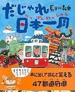 Dajare Nippon Isshu - Hasegawa, Yoshifumi