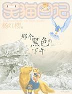 Diary of the Laughing Cat - Yang, Hongying