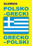Slownik polsko grecki grecko polski
