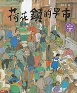He Hua Zhen de Zao Shi - Zhou, Xiang