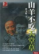 Shan Yang Bu Chi Tian Tang Cao - Cao, Wenxuan
