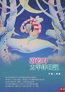 Wei Lan de Tai Ping Yang Ri Ji - Li, Tong