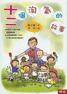 Shi Er Ge Tao Qi de Gu Shi - Mei, Zihan