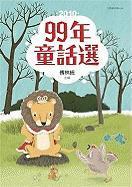 99 Nian Tong Hua Xuan - Fu, Lintong
