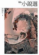 99 Nian Xiao Shuo Xuan - Guo, Qiangsheng